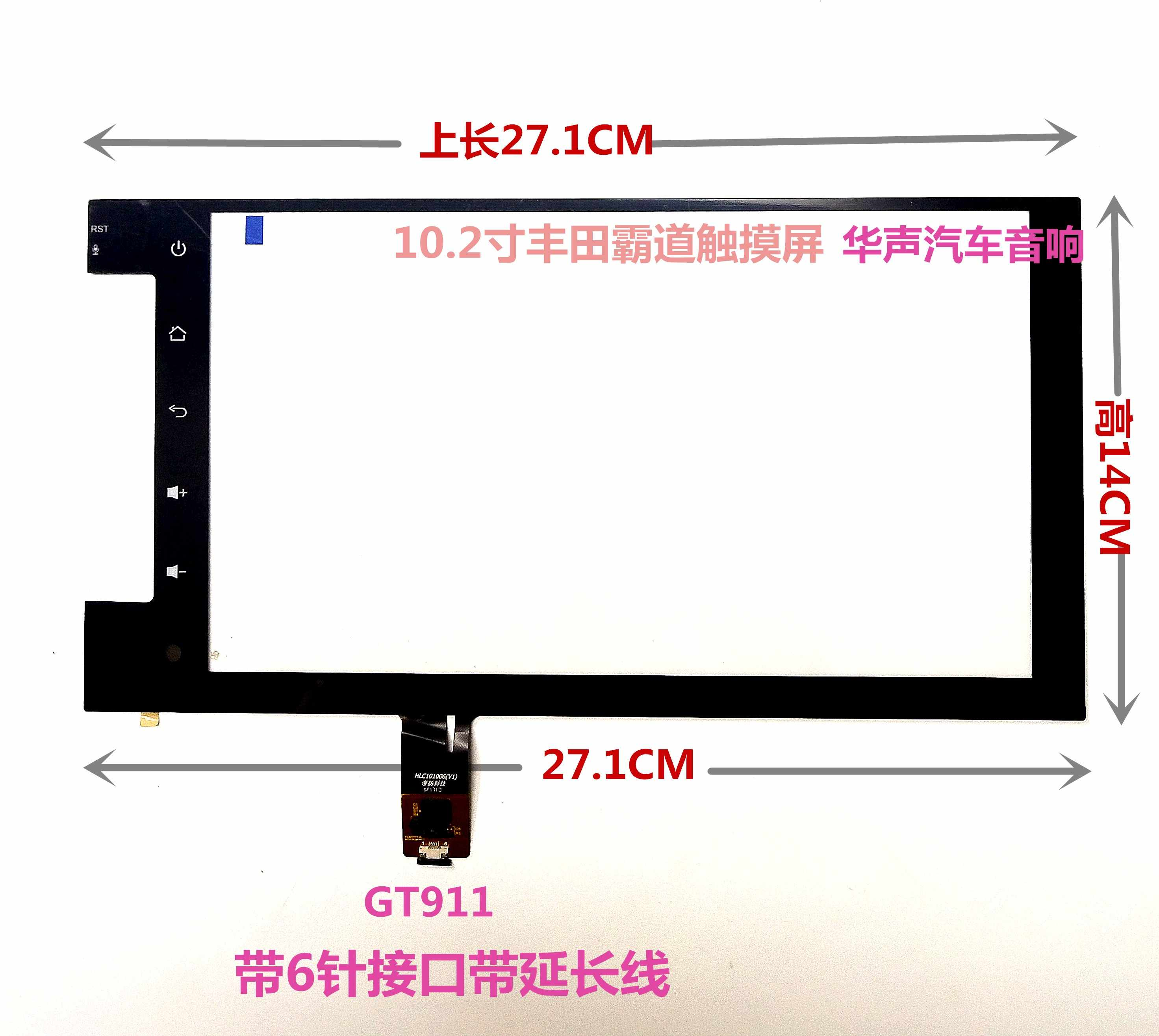 Для 27 1*14 см Тойота GPS hlc101006 Overbearing сенсорные экраны внешний емкостный экран v1