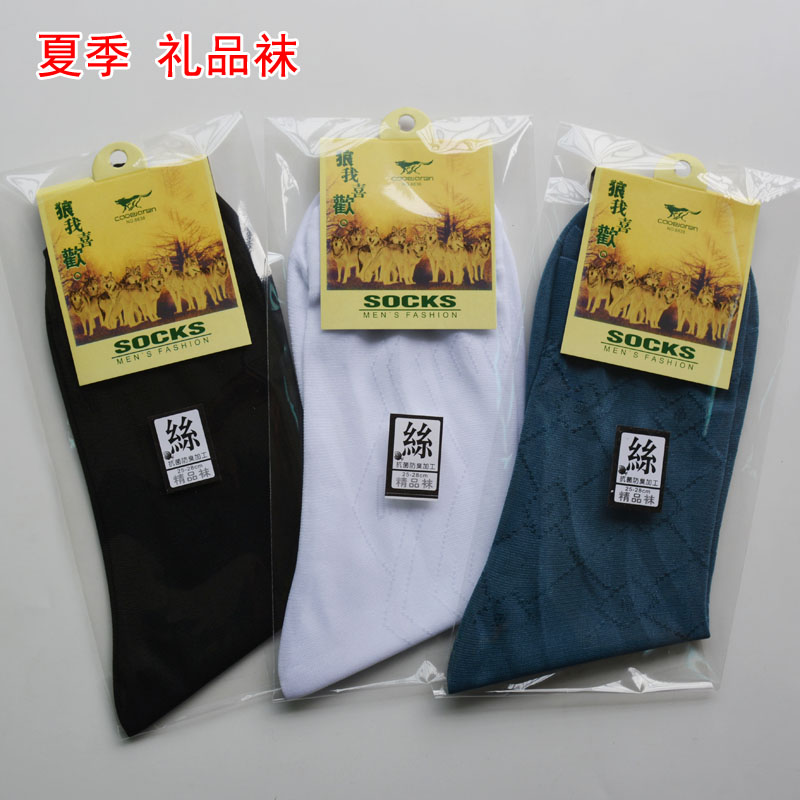 Men's socks male men's summer pediluvium gift socks staple fiber socks sock thin stockings