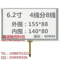 Huayang Vehicle Navigation Special 4 6 2 Inch Screen Line To 8 Line Of Touch Screen