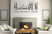 Ala y caligrafía musulmana bless árabe pegatina para la pared islámica vinilo decoración de pared del hogar etiqueta engomada de la pared del dormitorio de sala de estar 2MS24