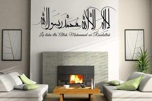 Image 1 - Allah En Moslim Kalligrafie Zegenen Arabische Islamitische Muursticker Vinyl Home Decor Muurtattoo Woonkamer Slaapkamer Muur Sticker 2MS24