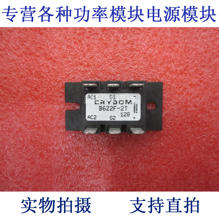 B622F-2T CRYDOM single-phase rectifier module to play