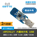2.4 ГГц nRF24LU1 беспроводной модуль передачи данных USB интерфейс беспроводной модуль поставляется с 51 однокристальный микрокомпьютер