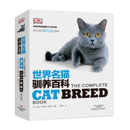 The Complete Cat Breed Book bookfactory® breed log book 120 page 8 5x11 hardbound xlog 120 7cs a l main breed log book
