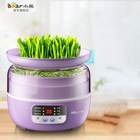 Bear Multi Automatic Bean Sprout Machine Household Smart Thermostat Green Seeds Plant Growing Machine Wheat Seeding Machine