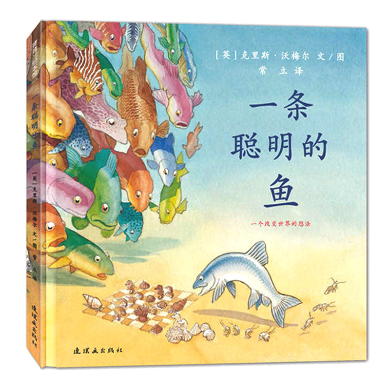 New Chinese Hard Cover Children Picture Book A Smart Fish Story Book For Kids 3-6 Ages