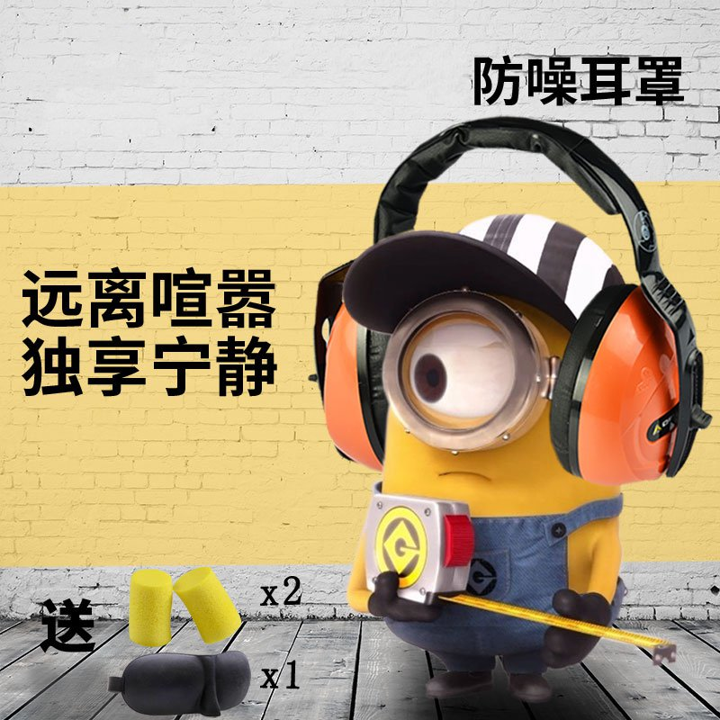 Professional noise insulation earmuffs sleep sleep noise industrial noise reduction muffler shooting headphones industrial noise soundproof earmuffs sleep study noise muffler labor protection shot silence