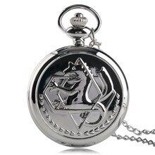 Ретро серебряные карманные часы японского Аниме Стальной алхимик с Цепочки и ожерелья поклонников подарок для детей для часов