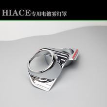 Cool car modification parts Hiace 2014 up chrome fog lamp frame Foglight cover