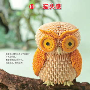 Image 4 - Chinese Japanese Origami 3D Paper Handmade Craft Book Swan Owl Vase Basket Bicycle