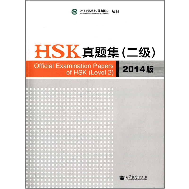 2014 Edition Official Examination Papers of HSK Level 2 Each Book with 1CD(Chinese Version) official examination papers of hsk level 5
