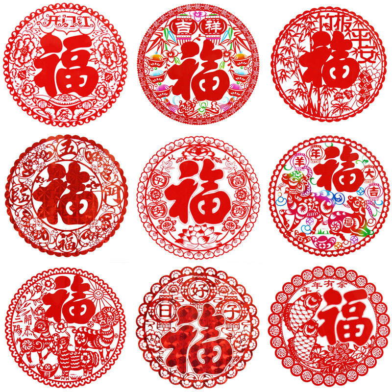 New 2016 Chinese New Year Decorations FU word Window ...