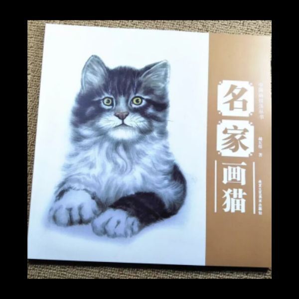 Chinese Gongbi Painting Book Cat 56pages
