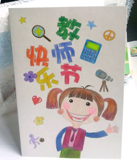 Kids Coloring Children Greeting Card DIY Holiday Cards To Send Teachers Day Gift Ideas