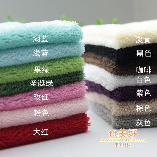 50 x 50cm Super soft lamb fur cotton velveteen fabric, DIY Hand Shell Material Science, A Doll