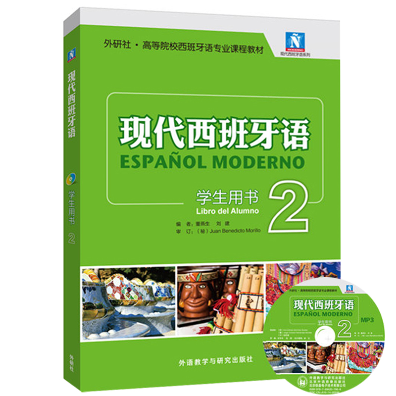 Chinese Spanish textbook Modern Tutorial book Spanish practical book with CD for Chlildren Students -volume 2 (New edition) evans v new round up 2 teacher's book грамматика английского языка russian edition with audio cd 3 edition