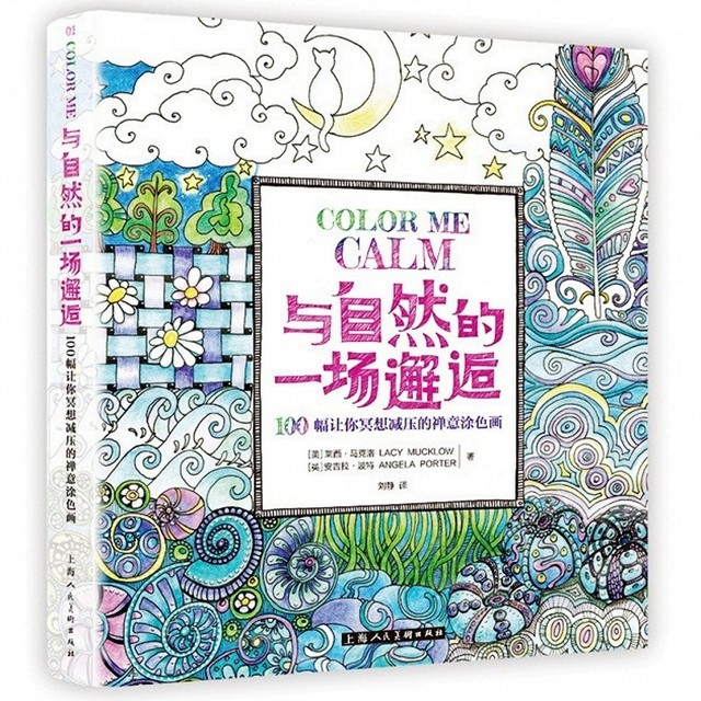 Us 29 69 10 Off 208pages An Encounter With Nature Colour Me Calm Coloring Book For Children Adults Graffiti Painting Drawing Art Colouring Book In