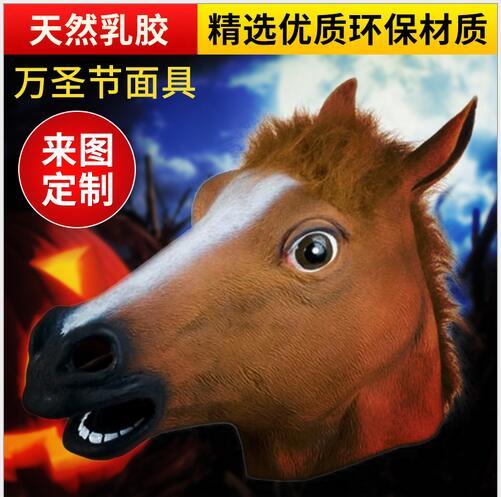 Masca capului de cai Costume de Halloween Capul latex natural - Produse pentru sărbători și petreceri