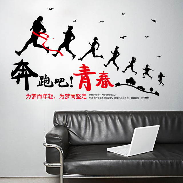 Fundecor Run It Youth Inspirational Chinese Character Wall Stickers