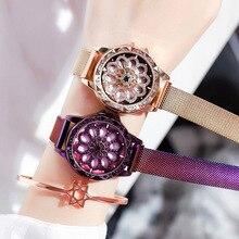 Luxury 360 Degree Rotation Watch For Women Watches Starry Sky Magnet Mesh Fashion Female Quartz Wristwatch Roman Numeral Relogio mesh steel strap roman numeral watch