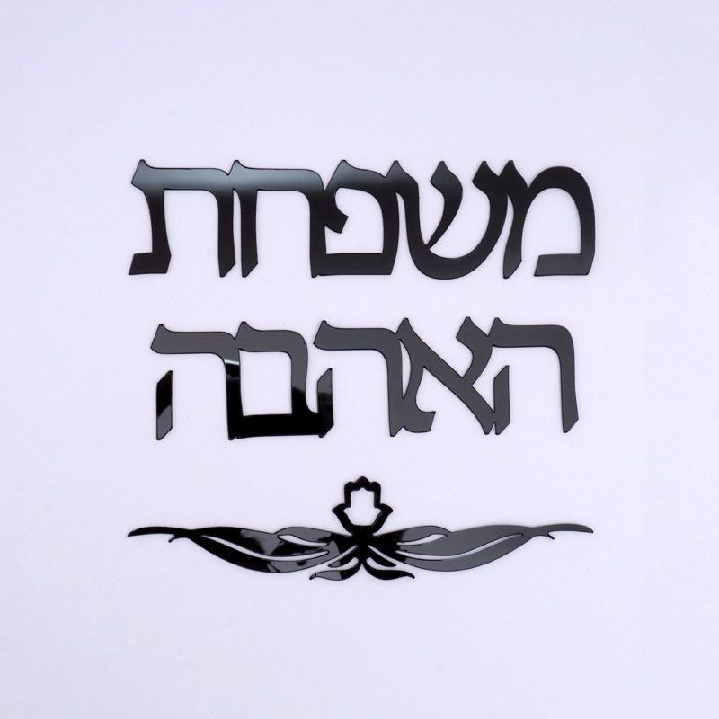 Family Name Signage Hebrew Door Sign With Decoration Down Acrylic Mirror Wall Stickers Private Custom Israel Fashion Home Decor