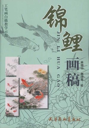 China Carp Fish KOI Lotus 15 Chinese Painting Tattoo Flash Reference   Book