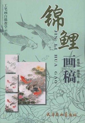 China Carp Fish KOI Lotus 15