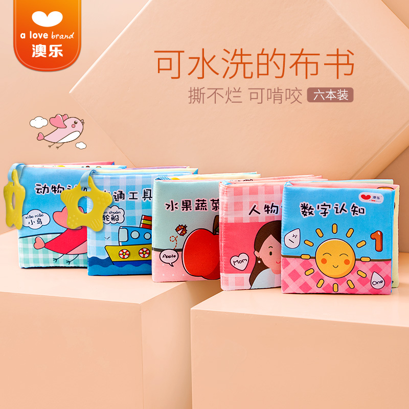 4pcs/6pcs Baby cloth book early education 6-12 months puzzle baby toy 0-1 years old safety can bite tear not bad