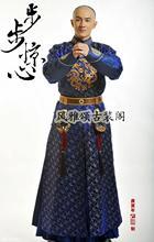 Traje de caballero Shi Si Ye el 14th Prince, disfraz de Príncipe de la dinastía Qing para juego de televisión bubujingxin