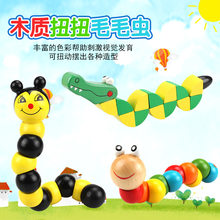 Baby Wooden Toy Insect Puzzle Twisting Crocodile Caterpillar Bee Twist Puzzles Training Cognition Early Educational Toys For Kid(China)