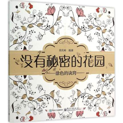 There is no secret garden Coloring Book For Children Adult Girls Relieve Stress Kill Time Painting Drawing Book the wizard of oz 2 secret garden coloring book for adults children antistress coloring book kill time colouring painting books