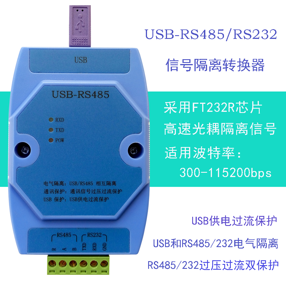 USB to RS485/RS232 Converter High Speed Optocoupler Original FT232R Chip rs232 to rs485 active converter 232 to 485 converter with power db9 to rs485 converter rs485 adapter