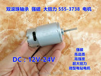 545 DC Motor Long Axis Double Ball Bearing Strong Magnetic 12V 26000RPM For DIY