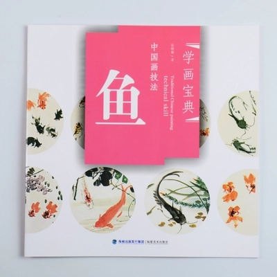 Painting collection Chinese painting freehand fish / painting picture spectrum atlas books step waterfowl big picture atlas