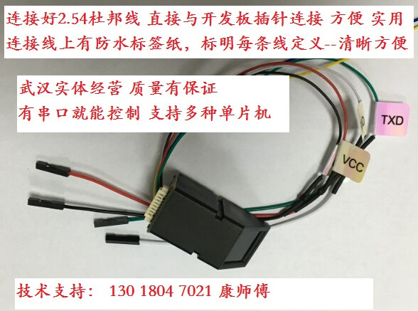 Generous As608 Optical Fingerprint Identification Module To Send Stm32 Compatible With 51 Single Chip Data Atomic Goods Of Every Description Are Available Network Cards