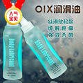 SEX Water-soluble lubricant for man masturbation oral sex vaginal anal painless silky sterilization sex oil for gay 150ml