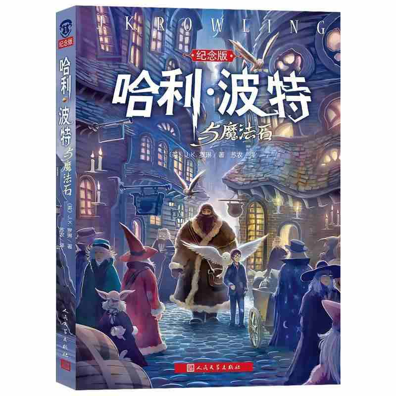 Free Shipping Harry Potter And The Sorcerer's Stone(chinese Edition) Book For Children