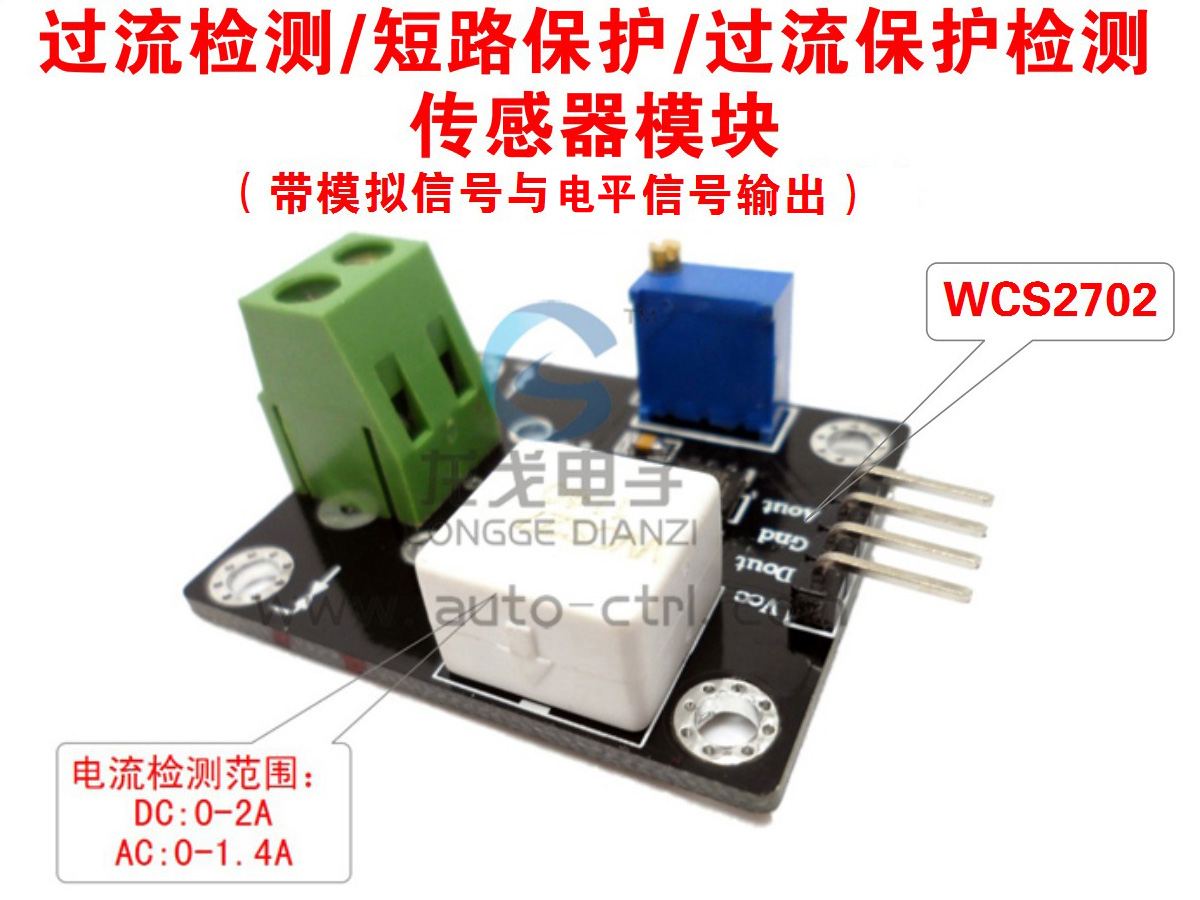 WCS2702 current sensor with adjustable 2A / short circuit and overcurrent protection module wcs1600 hall current sensors measuring 100a short circuit overcurrent protection module