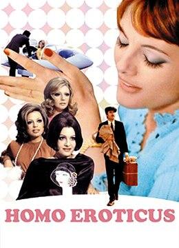 《三春艳史》1971年意大利,法国喜剧电影在线观看