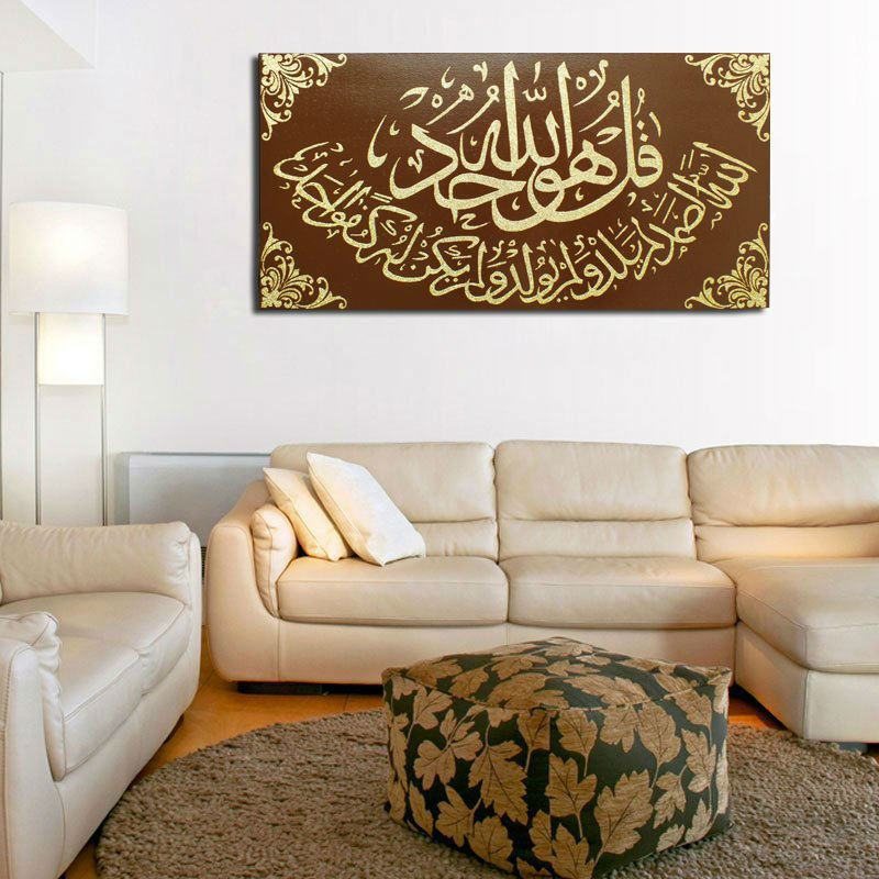 Free Shipping Islamic Oil Painting On Canvas Surah Al