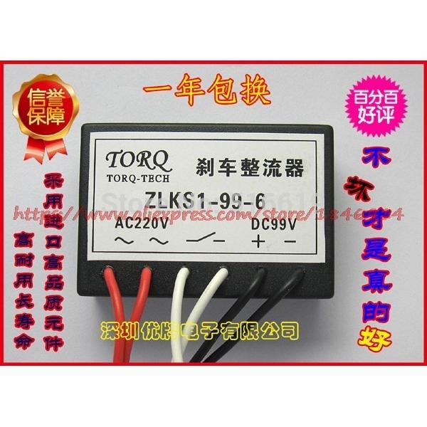 Free Shipping    ZLKS1-99-6, ZLKS-99-6, ZLKS1-170-6, ZLKS-170-6 Rapid Brake Rectifier