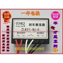 무료 배송 ZLKS1 99 6, ZLKS 99 6, ZLKS1 170 6, ZLKS 170 6 신속한 브레이크 정류기