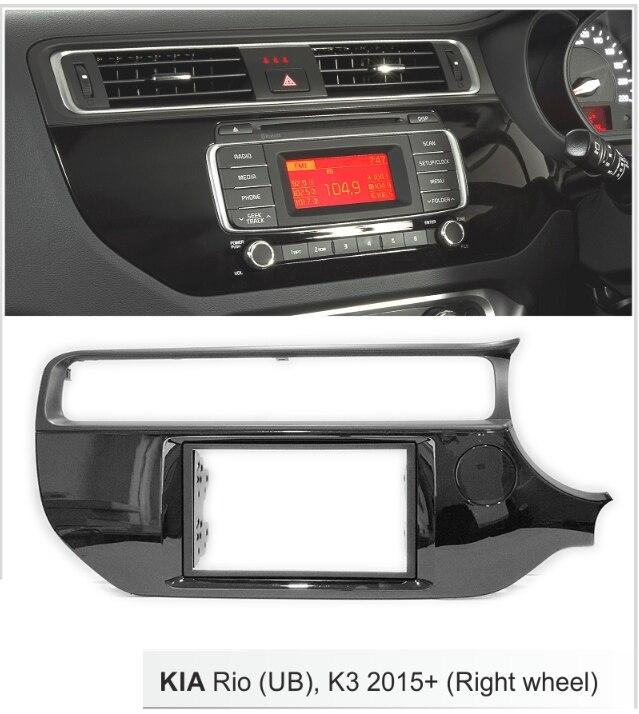 Double Din Car Radio Installation Dash Kit For Kia Rio K3 2017 Rhd Lhd Audio Stereo Cd Panel Fascia Facia Face Plate Trim In Fascias From Automobiles