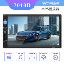 Sunydeal 7HD 2-DIN Bluetooth Car Stereo MP5 Player FM Radio Hands-free Call Touch Screen Music Video 7010B