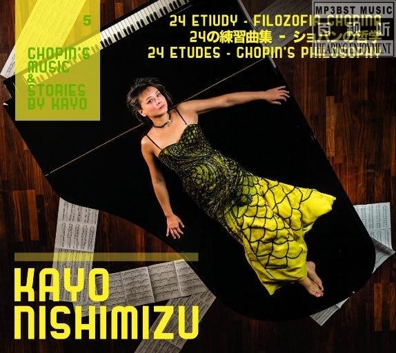 Kayo Nishimizu - 《西水佳代 - 肖邦音乐故事第五辑:24首练习曲》[Hi-Res 96kHz_24bit FLAC]