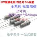 5 Вт углеродной пленки резистор 100 5% r 100 ом резистор (10 ШТ.)