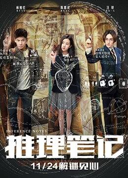 《推理笔记》2017年中国大陆剧情,悬疑电影在线观看