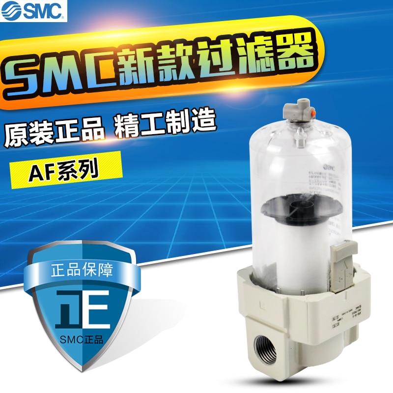AF20-02C-2 Brand new genuine authentic SMC air filter micro mist separator цена