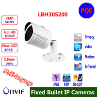 Onvif H 264 2MP Full HD 1080P Bullet IP Camera With POE Outdoor Network IP Camera