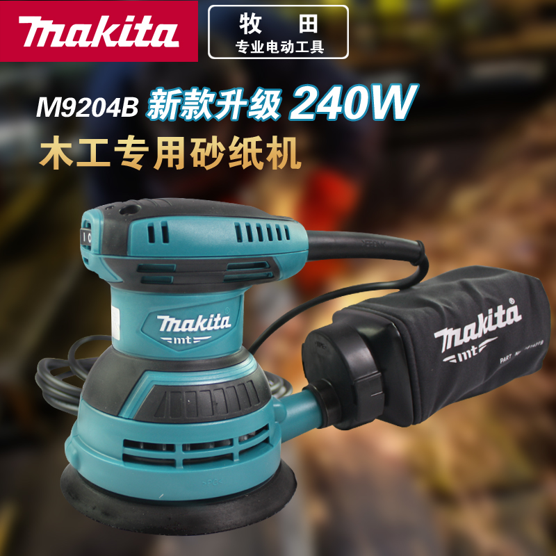Us 141 09 5 Off The New Anese Makita M9204b Woodworking Sander Disc Sandpaper Machine Wood Furniture Polishing In Tool